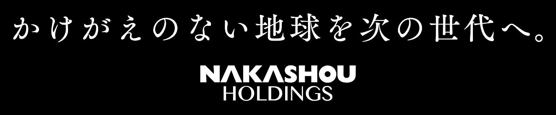 かけがえのない地球を次の世代へ。NAKASHO HOLDINGS